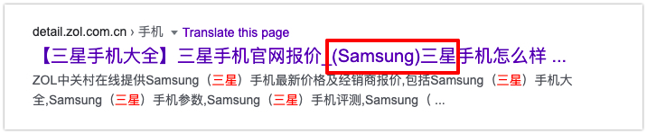 Example of a transliterated brand name in snippet