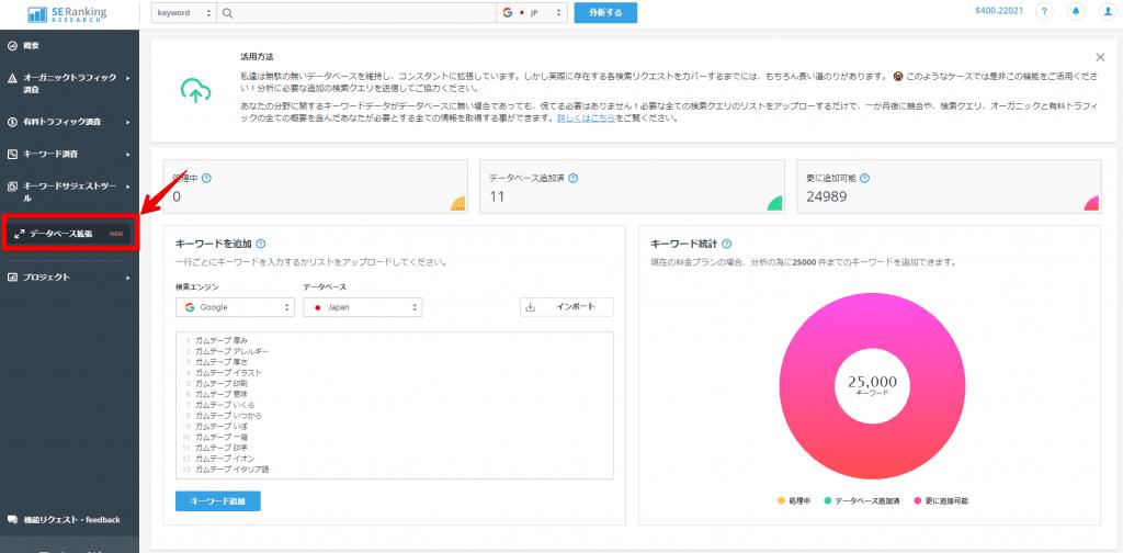 データベース拡張